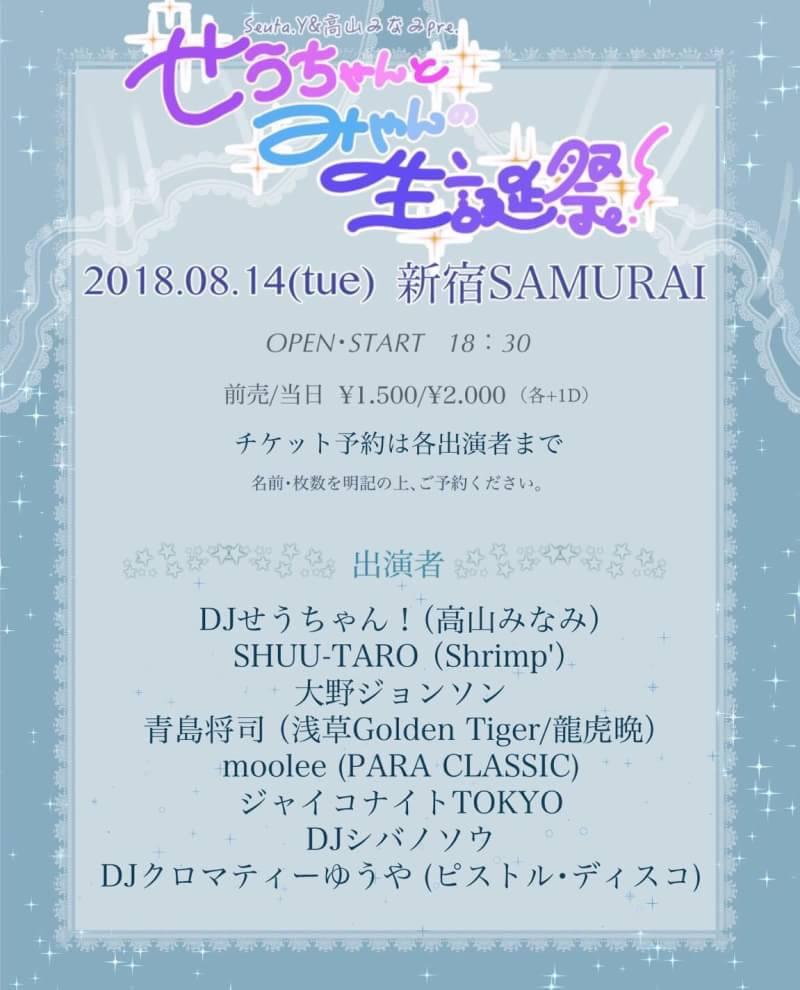 8/14【新宿ゲスト】せうちゃんとみゃんの生誕祭!