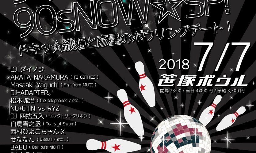 7/7【笹塚】ジャイアンナイト 90s NOW☆SP!