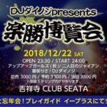 """12/22 【吉祥寺】DJダイノジpresents  『ジャイアンナイト""""東京楽勝大忘年会""""』"""