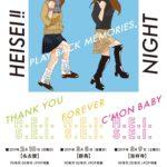 3/9【吉祥寺】90年代2000年代J-POP特集『HEISEI NIGHT』