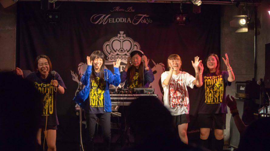6/19【下北沢】『ジャイコナイトTOKYO vol.9』