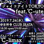 7/24【吉祥寺】°C-ute特集 ジャイコナイトTOKYO feat.℃-ute