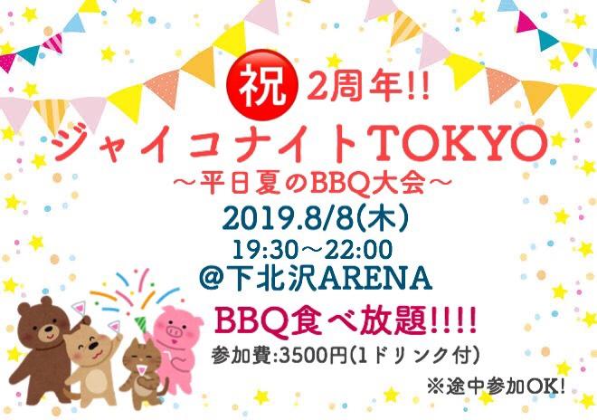 8/8 祝☆2周年『ジャイコナイトTOKYO~平日夏のBBQ大会~』