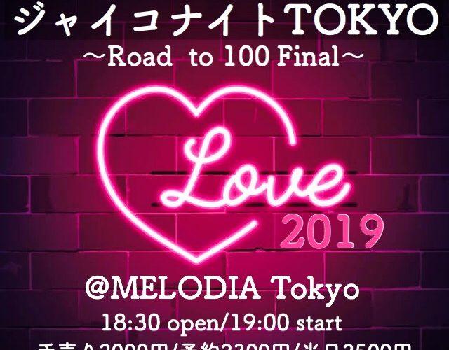 12/4【新宿】『ジャイコナイトTOKYO vol.11 ~Road to 100 Final~Love2019』