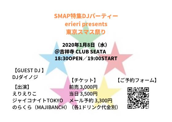 1/8【吉祥寺】SMAP特集DJパーティー erieri presents『東京スマス祭り』