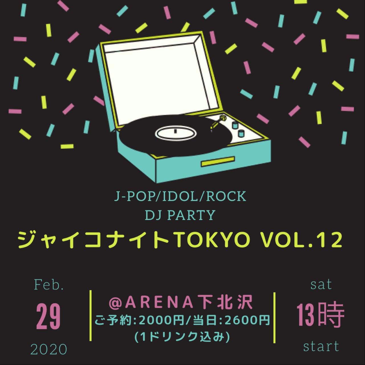 2/29【下北沢】『ジャイコナイトTOKYO vol.12』