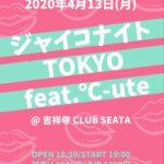※中止※ 4/13【吉祥寺】°C-ute特集 ジャイコナイトTOKYO feat.℃-ute