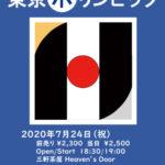 7/24【三軒茶屋】ヒフカ・Heaven's Door共同企画 東京ホリンピック