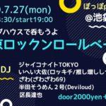 7/27【池袋】ぽっぽpresents 東京ロックンロールベース