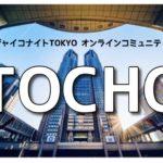 オンラインコミュニティ【TOCHO】始動!