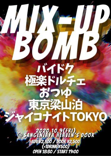 10/9【三軒茶屋】mix-up bomb