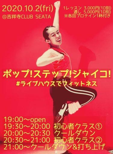 10/2 【吉祥寺】ポップ!ステップ!ジャイコ!