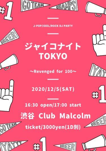 12/5【渋谷】『ジャイコナイトTOKYO〜Revenged for 100〜』
