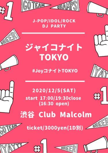 12/5【渋谷】『ジャイコナイトTOKYO〜 #JoyコナイトTOKYO〜』