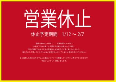 1/28【三軒茶屋・中止】タイトルなし