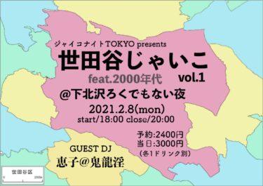 2/8【下北沢】世田谷じゃいこ vol.1
