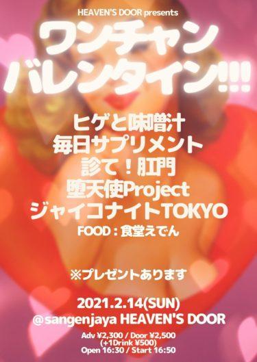 2/14【三軒茶屋】ワンチャン バレンタイン!!!