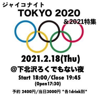 2/18【下北沢】ジャイコナイト TOKYO2020(&2021特集)