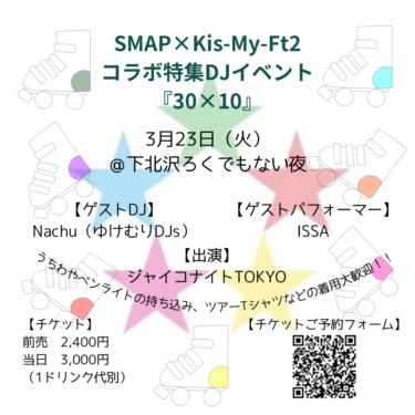 3/23【下北沢】SMAP×Kis-My-Ft2コラボ特集『30×10』