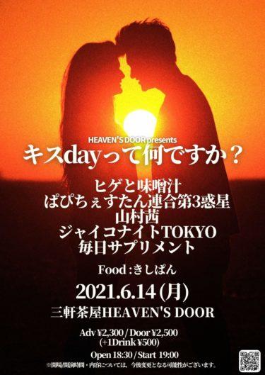 6/14【三軒茶屋】キスdayって何ですか?