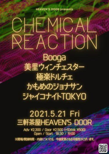 5/21【三軒茶屋】chemical reaction